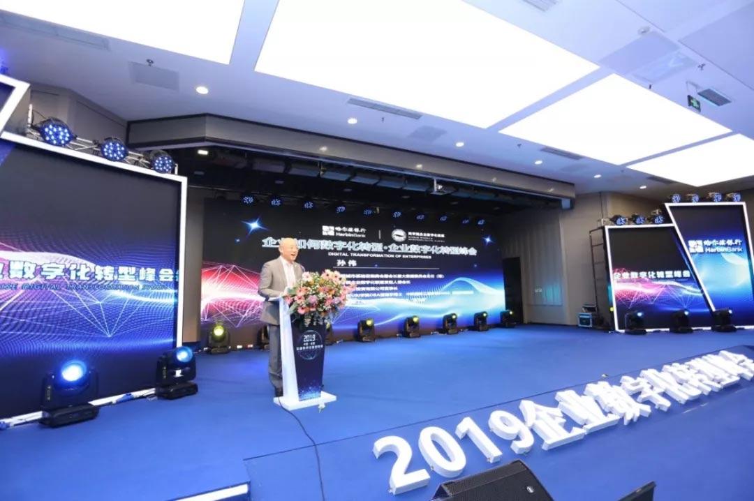 数字转型,共创未来 ——Acloudear 携手企业数字化联盟和哈尔滨银行成都分行举办企业数字化转型峰会1