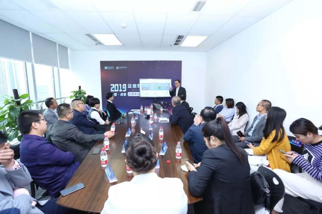 数字转型,共创未来 ——Acloudear 携手企业数字化联盟和哈尔滨银行成都分行举办企业数字化转型峰会4