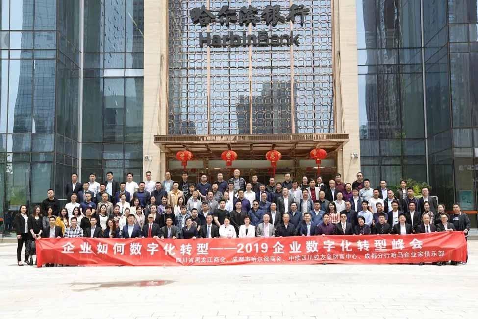 数字转型,共创未来 ——Acloudear 携手企业数字化联盟和哈尔滨银行成都分行举办企业数字化转型峰会6