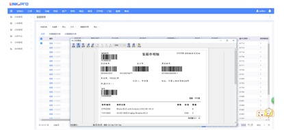 Cross border e-commerce commodity traceability system 4